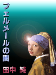 20071010tanakajunjp