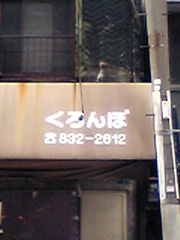 20071021kurombojp