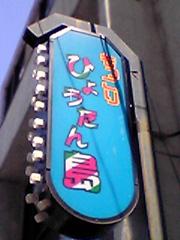 20071021mokkorijp