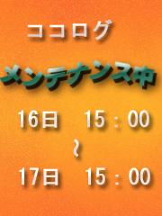 20070116cocologjp