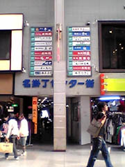 20050509Nakakecho2JP