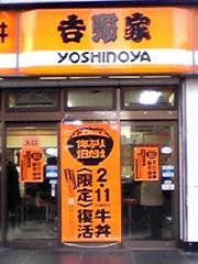 20050914YoshinoyaJP