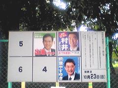 20051006MiyaginokuJP