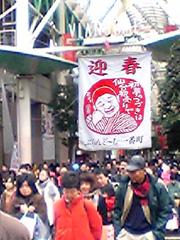 2006chibanchoJP