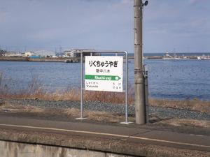 20111217rikuchuyagi